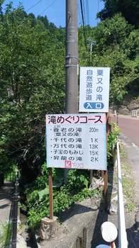 粟又の滝②.jpg
